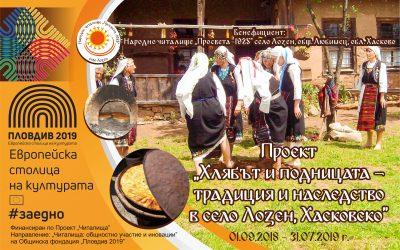 """В село Лозен се проведе II-ри Регионален празник на подницата и хляба """"На Ирминден в село Лозен"""""""