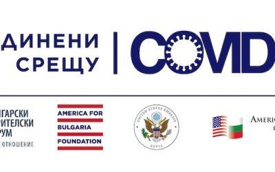 """Читалището с одобрен проект от фонда """"Обединени срещу COVID-19"""""""